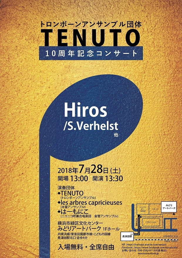 TENUTO結成10周年記念コンサート