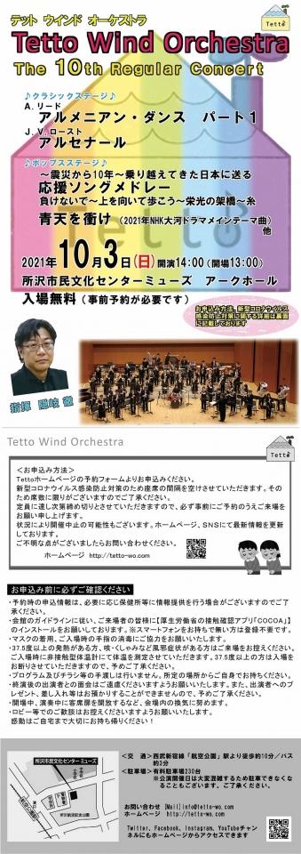 Tetto Wind Orchestra 第10回定期演奏会