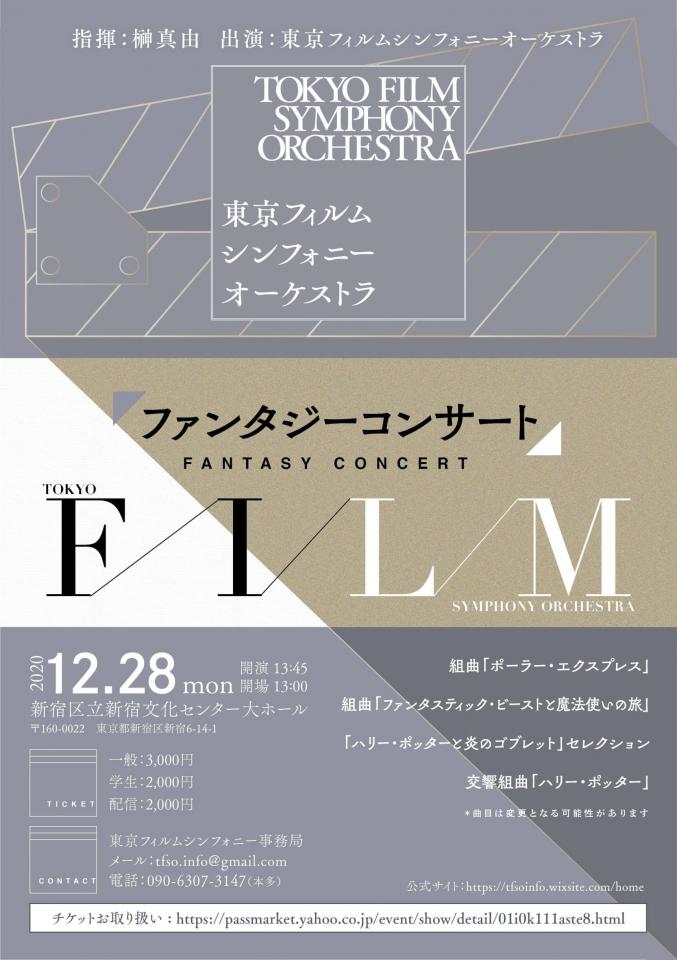 東京フィルムシンフォニーオーケストラ ファンタジーコンサート
