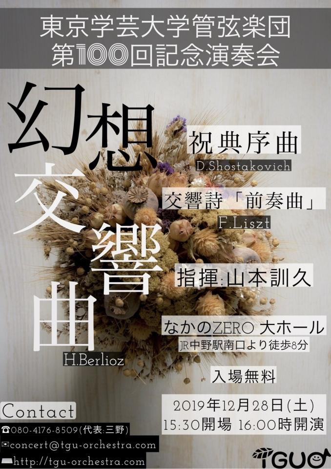 東京学芸大学管弦楽団 第100回記念演奏会