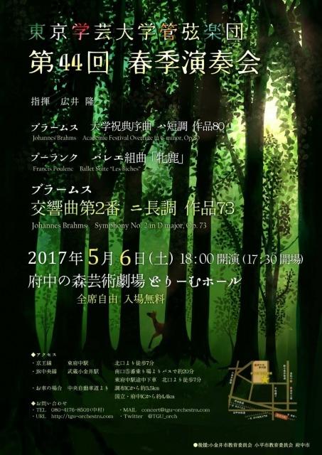 東京学芸大学管弦楽団 第44回 春季演奏会