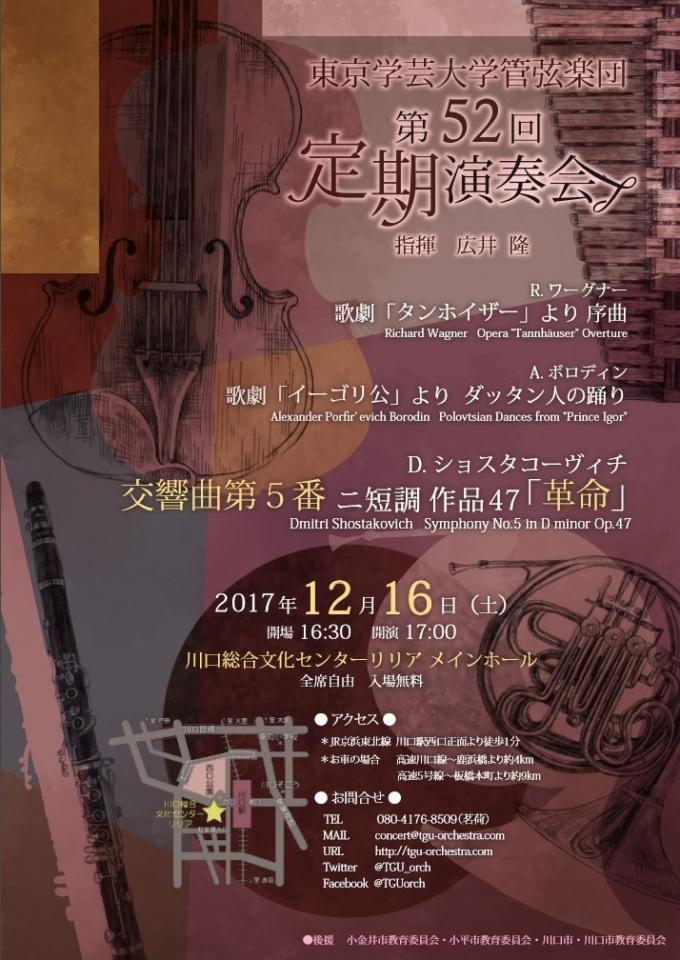 東京学芸大学管弦楽団 第52回定期演奏会