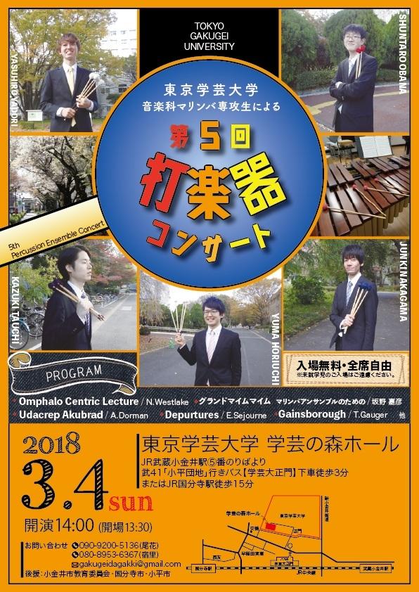 東京学芸大学教育学部音楽科打楽器専攻 第5回打楽器コンサート