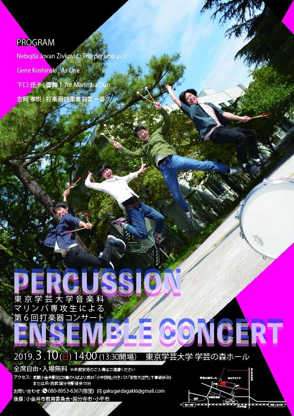 東京学芸大学教育学部音楽科打楽器専攻 第6回打楽器コンサート