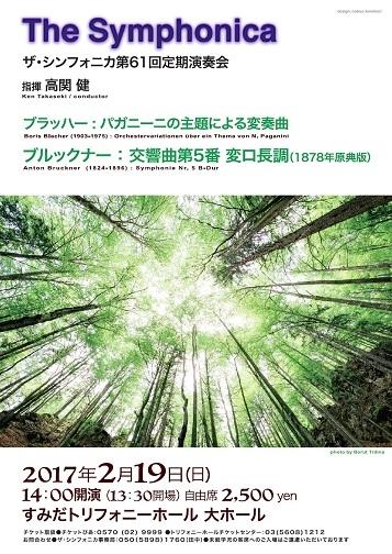 ザ・シンフォニカ 第61回定期演奏会