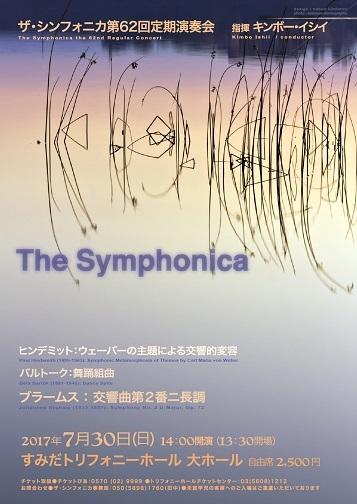 ザ・シンフォニカ 第62回定期演奏会