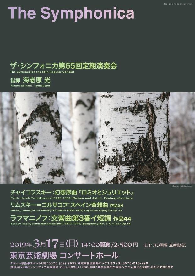 ザ・シンフォニカ 第65回定期演奏会