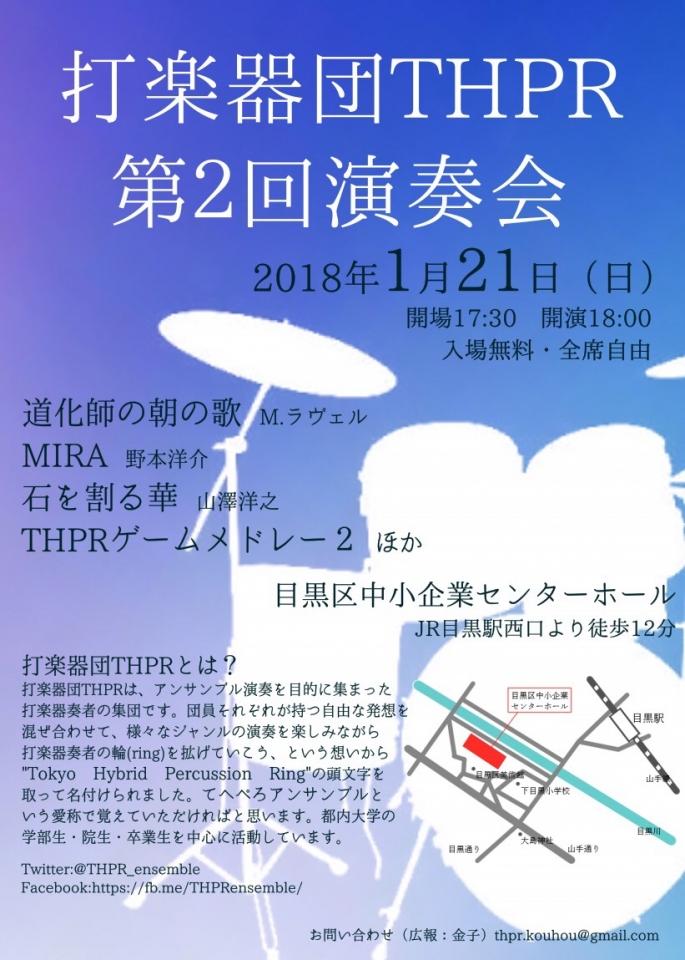 打楽器団THPR 第2回演奏会