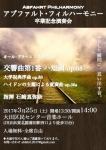 アブファルト・フィルハーモニー 卒業記念演奏会