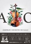 Assembled I Orchestra 第12回演奏会