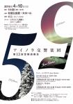 アイノラ交響楽団 第13回定期演奏会