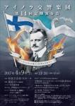 アイノラ交響楽団 第14回定期演奏会  ~ フィンランド独立100年によせて ~