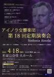 アイノラ交響楽団 第18回定期演奏会 ~Sibelius Religioso~