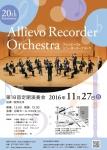 アッリエーヴォ リコーダーオーケストラ 第18回(創立20周年)定期演奏会