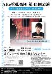 Alte管弦楽団 第45回公演