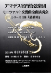 アマデス室内管弦楽団 モーツァルト交響曲全曲演奏会シリーズ18「最終章」