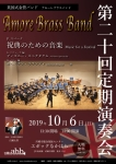 Amore Brass Band 第二十回定期演奏会