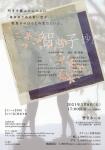 ANFANG LABEL 歌曲集『智恵子抄』独唱会