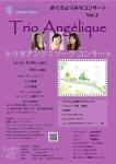 アンジェ ミュジーク めぐろよりみちコンサート Vol.2 「トリオアンジェリーク・コンサート」第2回