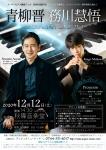 アンジェスミュージック 青柳晋 務川慧悟 2台ピアノによるデュオコンサート