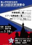 青山学院管弦楽団 第108回定期演奏会