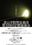 青山学院管弦楽団 第109回定期演奏会