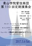 青山学院管弦楽団 第110回定期演奏会