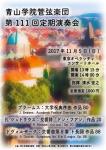 青山学院管弦楽団 第111回定期演奏会