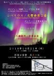 青山フィルハーモニーOB・OGオーケストラ 第29回定期演奏会