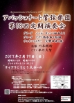 アパッショナート管弦楽団 第18回定期演奏会