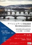 アパッショナート管弦楽団 第20回記念演奏会