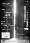 アパッショナート管弦楽団 第21回定期演奏会