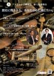 アリエッタ交響楽団 第12回演奏会