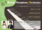 アリエッタ交響楽団 第6回演奏会~ニューイヤーコンサート2016~