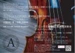 アリエッタ交響楽団 第8回演奏会-ダブルコンチェルトの饗演-