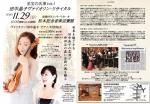 アルモニア・ムジカ 田中晶子ヴァイオリンリサイタル 松本記念音楽迎賓館