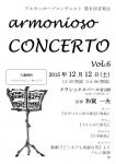 armoniosoCONCERTO 第6回音楽会