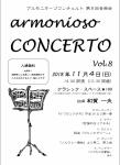 armoniosoCONCERTO 第8回音楽会