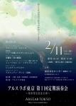 アルスラボ東京 第1回 定期演奏会 楽団発足記念公演