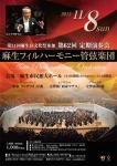 麻生フィルハーモニー管弦楽団 第62回定期演奏会