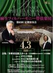 麻生フィルハーモニー管弦楽団 第63回定期演奏会