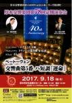 厚木交響楽団第78回定期演奏会