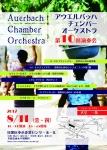 アウエルバッハ★チェンバー★オーケストラ 第10回演奏会!