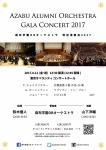 麻布学園OBオーケストラ特別演奏会2017