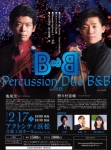 Percussion Duo B&B 浜松公演