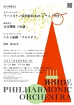 B-side Philharmonic Orchestra 第5回演奏会