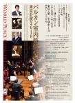 バルカン室内管弦楽団 東京公演2018
