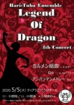 Bari-Tuba Ensemble Legend Of Dragon 4th Concert