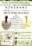 Brass Ensemble Saturday(ブラス・アンサンブル・サタデー) 第9回定期演奏会
