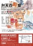 弁天百暇堂 vol.12 鳥獣遊戯(ちょうじゅうゆうぎ)